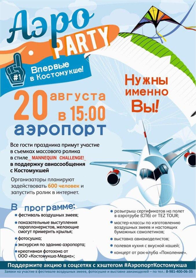 АэроParty в Костомукше