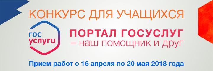 Конкурс «Портал Госуслуг – наш помощник и друг»