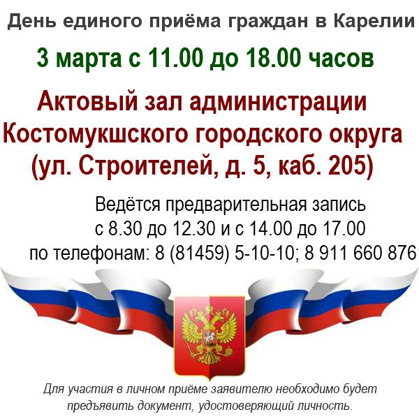 День единого приёма граждан в Карелии 3 марта 2018 года